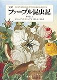 完訳 ファーブル昆虫記 第9巻 上