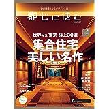 都心に住む by suumo(バイ スーモ) 2021年 4月号