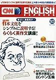 CNN ENGLISH EXPRESS (イングリッシュ・エクスプレス) 2012年 10月号 [雑誌]