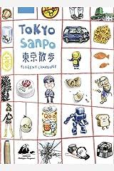 TOKYO SANPO (LIVRES ILLUSTRES) Paperback
