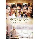 ラストレシピ ~麒麟の舌の記憶~ DVD 通常版