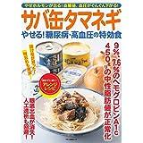 サバ缶タマネギ やせる! 糖尿病・高血圧の特効食 (マキノ出版ムック)