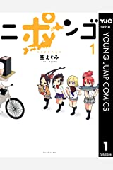 ニポンゴ 1 (ヤングジャンプコミックスDIGITAL) Kindle版