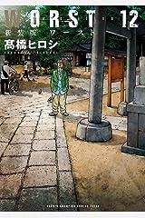 新装版 WORST 12 (少年チャンピオン・コミックス エクストラ) Kindle版
