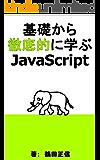 基礎から徹底的に学ぶJavaScript