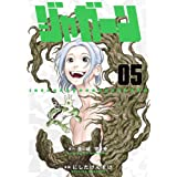 ジャガーン (5) (ビッグコミックス)