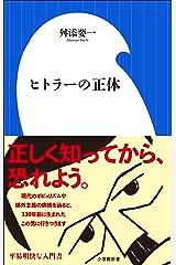 ヒトラーの正体(小学館新書) Kindle版