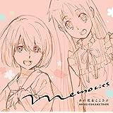 Memories ~あの花&ここさけ SONG COLLECTION~(初回仕様限定盤)