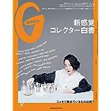 GINZA(ギンザ) 2021年8月号[新感覚コレクター白書/黒木華]