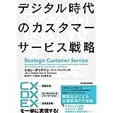 デジタル時代のカスタマーサービス戦略