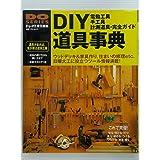 DIY道具事典―電動工具・手工具・測定道具・完全ガイド (立風ベストムック―Do series (09))