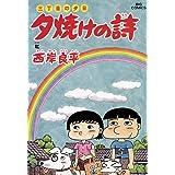 三丁目の夕日 夕焼けの詩(53) (ビッグコミックス)