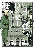 Dの魔王 (3) (ビッグコミックス)