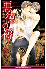 悪徳の褥【イラスト入り】 (ビーボーイスラッシュノベルズ) Kindle版