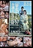 むさぼる13 暴走じじいの介護士監禁記録 [DVD]
