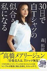 30日で白Tシャツの似合う私になる (美人開花シリーズ) 単行本(ソフトカバー)
