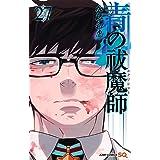 青の祓魔師 27 (ジャンプコミックス)