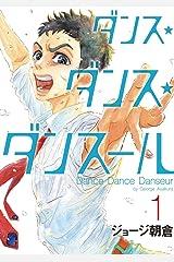 ダンス・ダンス・ダンスール(1) (ビッグコミックス) Kindle版