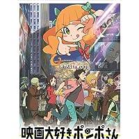 【Amazon.co.jp限定】映画大好きポンポさん 豪華版(Amazon.co.jp限定特典:ポストカード3枚セット…