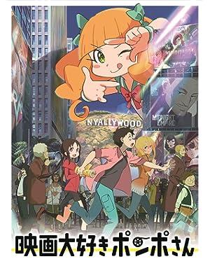 映画大好きポンポさん 豪華版 [Blu-ray]