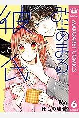みにあまる彼氏 6 (マーガレットコミックスDIGITAL) Kindle版
