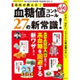 血糖値コントロール 27の新常識 (サクラムック(楽LIFEヘルスシリーズ))