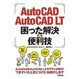 AutoCAD/AutoCAD LT 困った解決&便利技 2015/2016/2017/2018対応