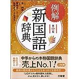 例解新国語辞典 第十版