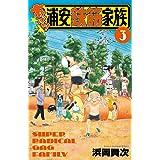 あっぱれ! 浦安鉄筋家族(3) (少年チャンピオン・コミックス)