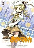 魔法少女まどか☆マギカ アンソロジーコミック (3) (まんがタイムKRコミックス フォワードシリーズ)