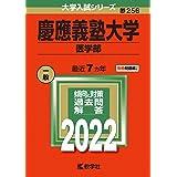 慶應義塾大学(医学部) (2022年版大学入試シリーズ)