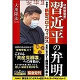 守護霊霊言 習近平の弁明 ―中国発・新型コロナウィルス蔓延に苦悩する指導者の本心― (OR BOOKS)