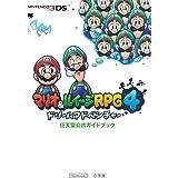 マリオ&ルイージRPG4 ドリームアドベンチャー (ワンダーライフスペシャル NINTENDO 3DS任天堂公式ガイドブッ)