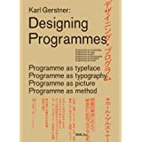 デザイニング・プログラム