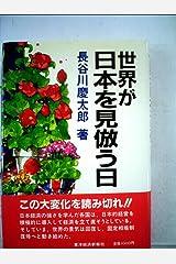 世界が日本を見倣う日 (1983年) -