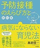 予防接種のえらび方と病気にならない育児法【新訂版】