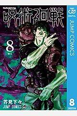 呪術廻戦 8 (ジャンプコミックスDIGITAL) Kindle版