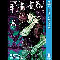 呪術廻戦 8 (ジャンプコミックスDIGITAL)