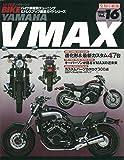 <復刻版>ハイパーバイク Vol.16 YAMAHA VMAX