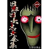 日野日出志大全集(1) (ゴマブックス×ナンバーナイン)