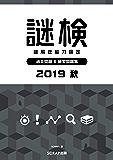謎検 過去問題&練習問題集 2019秋