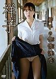 祥子  /   祥子の色情誘惑(いろごとゆうわく) [DVD]