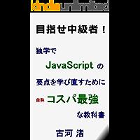 目指せ中級者!独学でJavaScriptの要点を学び直すために自称コスパ最強な教科書