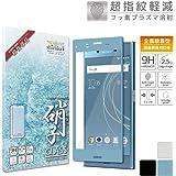 シズカウィル(shizukawill) SONY Xperia XZs SO-03J SOV35 602SO 3D フルカバー フィルム 日本板硝子 硬度9H 耐衝撃 ガラスフィルム DRYSURF (ドライサーフ) フッ素コーティング 防指紋 ラウンドエッジ加工 0.26mm 高透過 液晶保護ガラス XZs フィルム(青色,Blue,ブルー)
