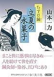 たすけ鍼 立夏の水菓子 (朝日文庫)