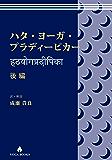 ハタ・ヨーガ・プラディーピカー 後編 YOGA BOOKS
