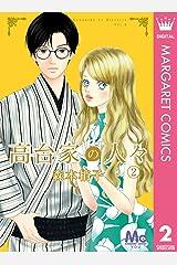 高台家の人々 2 (マーガレットコミックスDIGITAL) Kindle版
