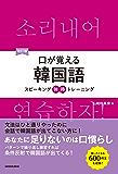 【音声DL付】改訂版 口が覚える韓国語 スピーキング体得トレーニング
