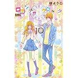 ロマンチカ クロック 10 (りぼんマスコットコミックス)