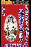 日本国朝廷により封印された卑弥呼の謎と正体: 親魏倭王・卑弥呼は三国志の魏と同盟し、弥生時代1000年に幕を引き、古墳時…